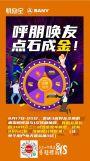 8月17日,關注三一機惠寶,818首屆機惠節即將開啟!