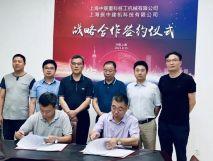 振動錘市場新局面丨中聯重科與振中建機簽署戰略合作協議