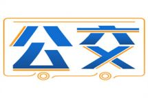 8月12日起,河南鄭州公交運營方案再調整