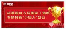 """再獲國家級榮譽!哲弗入選工信部專精特新""""小巨人""""企業"""