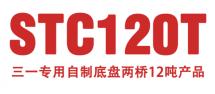 STC120T|讓你迅速致富的三一吊車到底長啥樣?