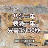 【裝車視頻】八斗一車,只需要3分30秒,看我三一SY650H新一代礦山之王!