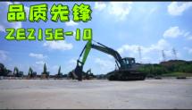 品质先锋|ZE215E-10挖掘机