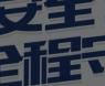 江南水乡2021安行中国宁波站启程!