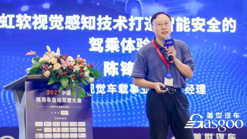 虹软陈锋:虹软视觉感知技术打造智能安全的驾乘体验