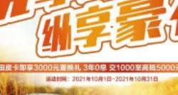"""福田皮卡开启""""萌宠认养计划""""猫&牛在手创富无忧"""