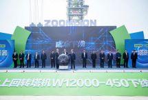 中联重科发布全球最大上回转塔机领航大塔时代新发展