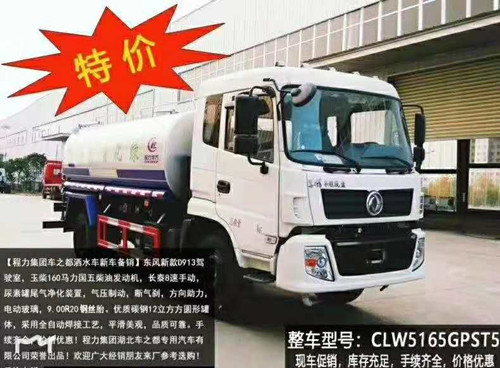 12吨东风洒水车