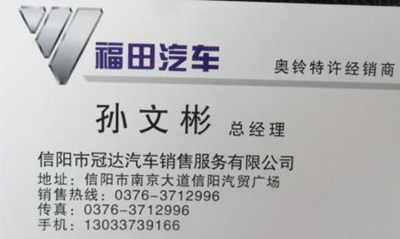 信阳市冠达汽车销售服务有限公司