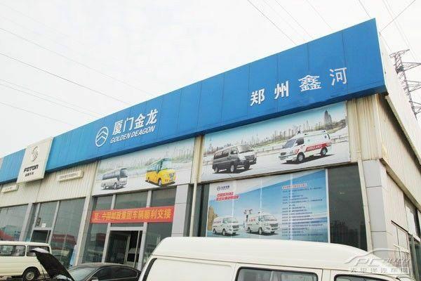 郑州鑫河汽车销售有限公司