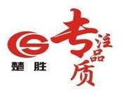 夏工楚胜(湖北)专用汽车有限公司