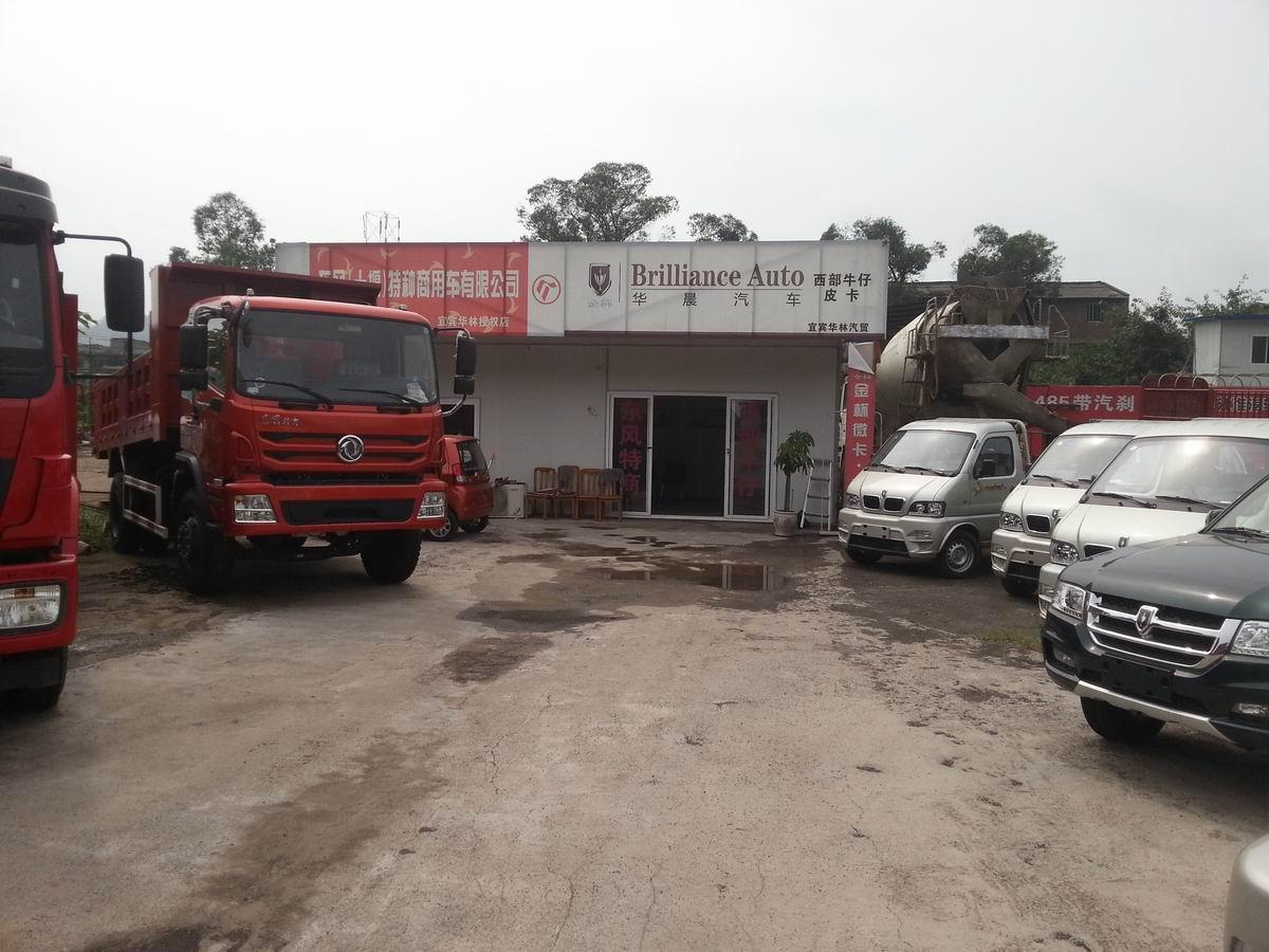 宜宾华林汽车销售有限公司