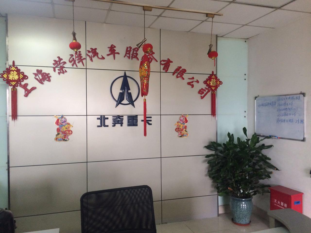 上海荣祥汽车销售服务有限公司