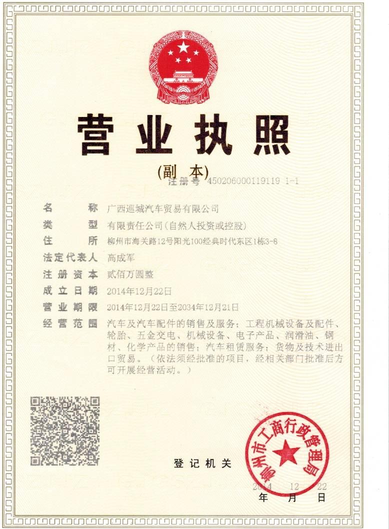 广西巡城汽车贸易有限公司