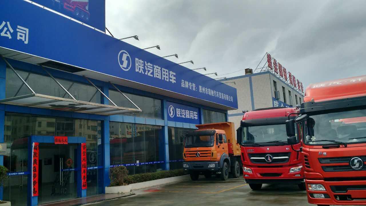 惠州市瑞驰汽车贸易有限公司