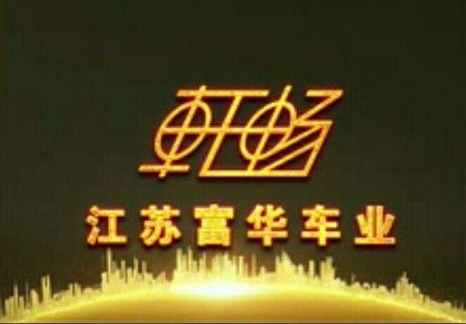 江苏富华交通运输设备有限公司