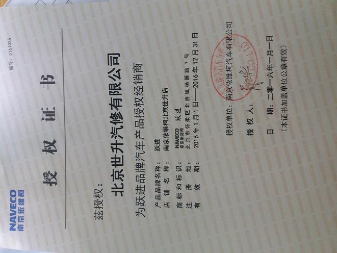 北京世升汽修有限公司