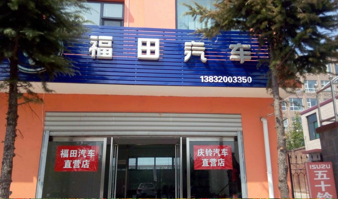 邯郸市锦阳汽车销售有限公司武安分公司