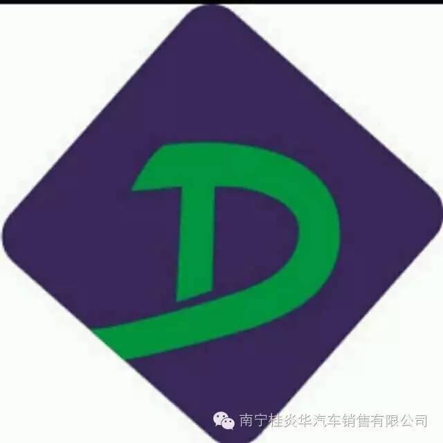 南宁桂炎华汽车销售有限公司