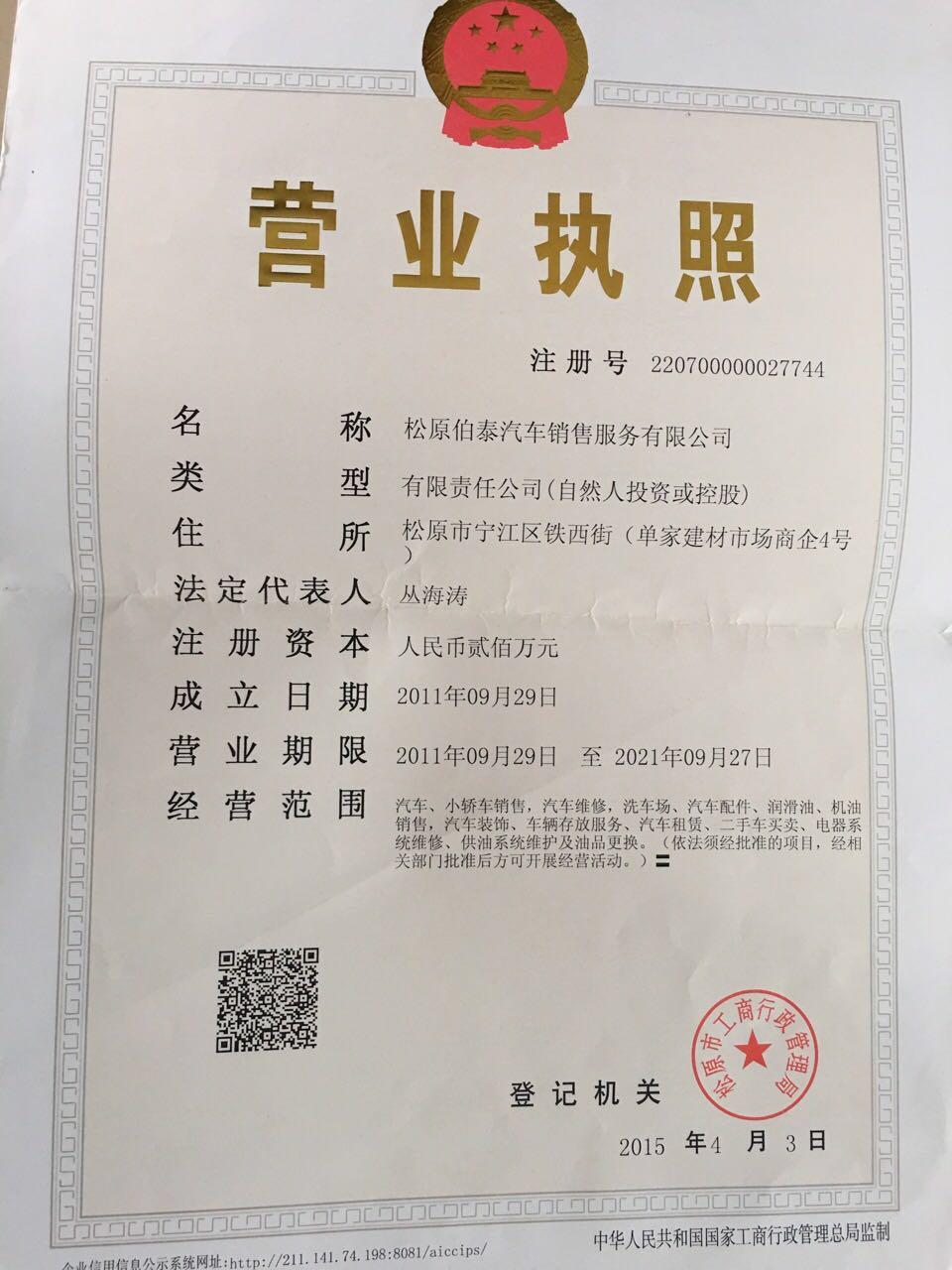 松原伯泰汽车销售服务有限公司