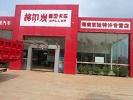 海南京驰汽车有限公司