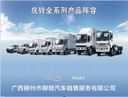 广西柳州市柳明汽车销售服务有限公司