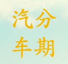 福建喜相逢汽车服务股份有限公司江西分公司