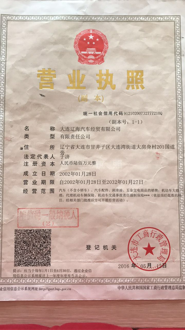 大连辽海汽车经贸有限公司