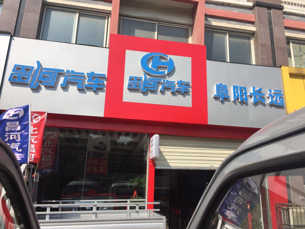 阜阳市长远汽车销售服务有限公司