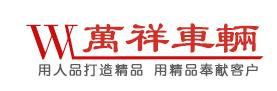 河南萬祥专用汽车生产有限公司