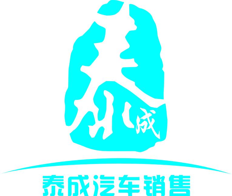 合肥泰成汽车销售服务有限公司