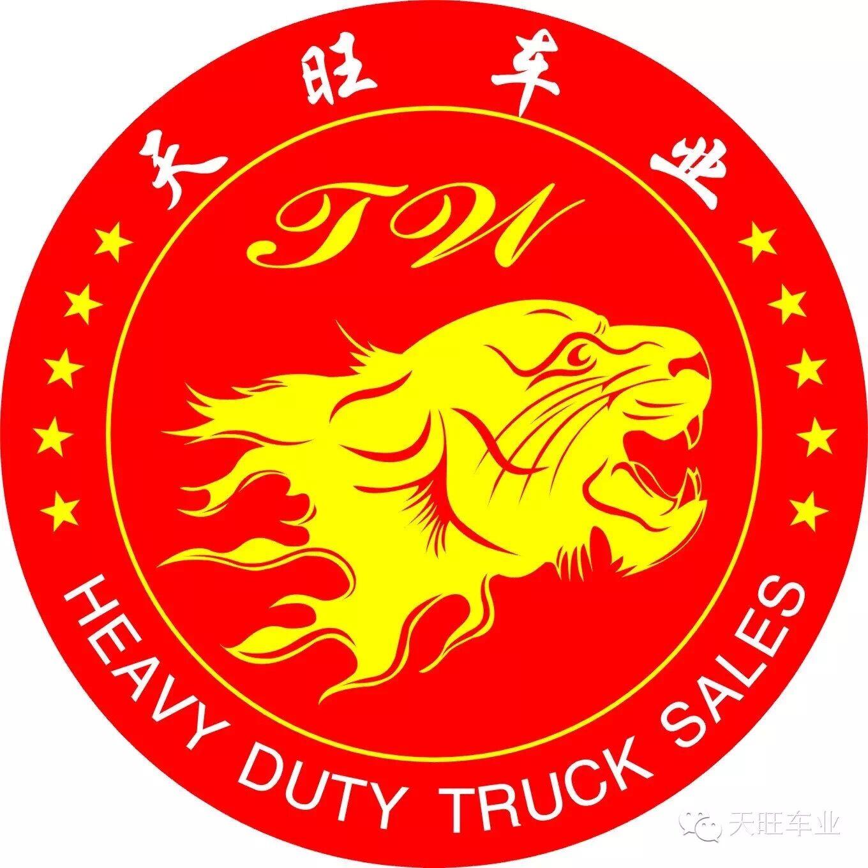 重庆天旺汽车销售有限公司