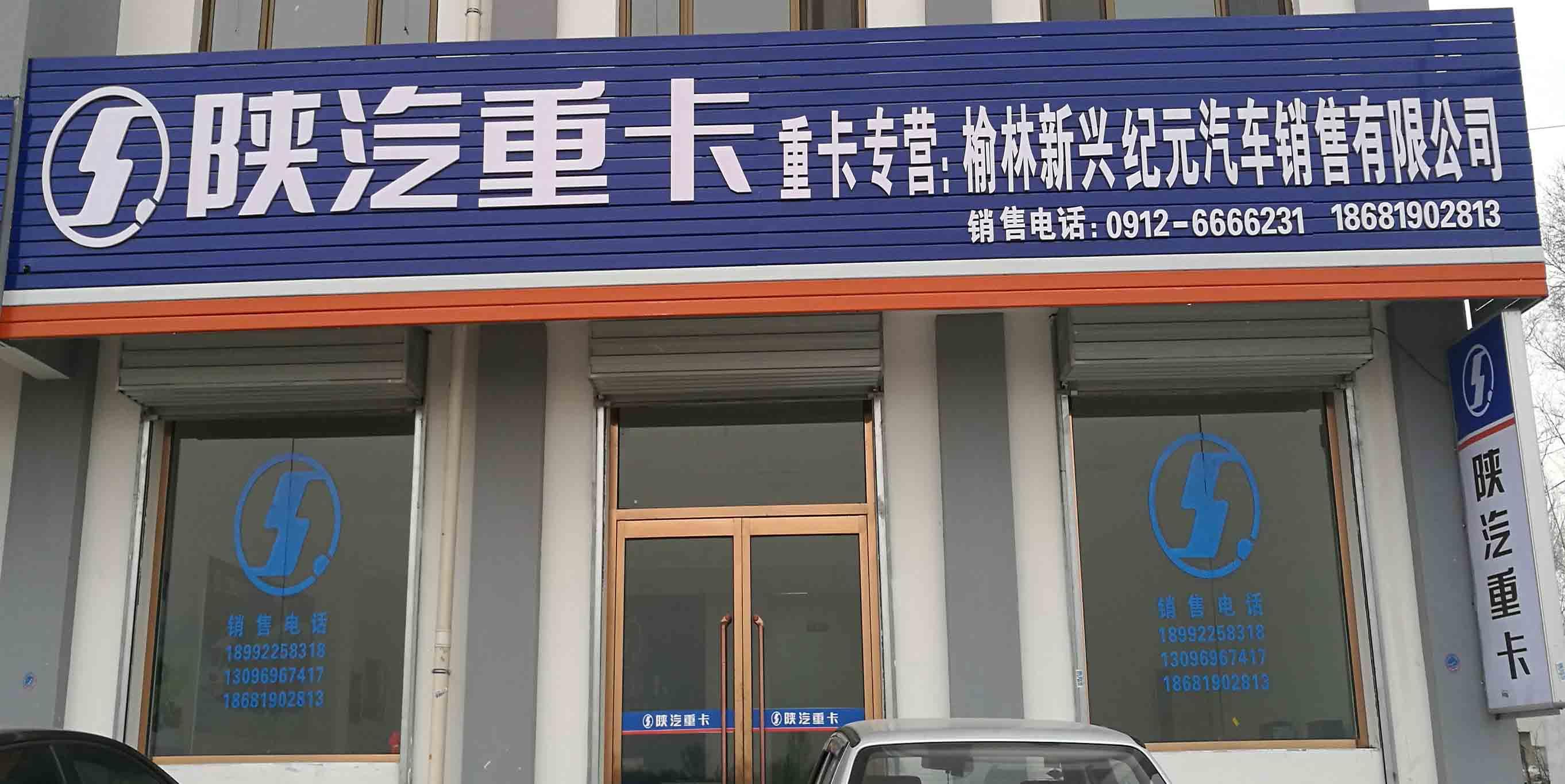 榆林新兴纪元汽车销售有限公司