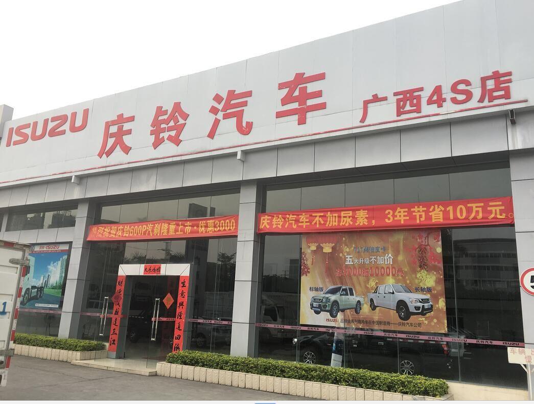 广西永邦汽车贸易有限公司