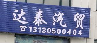 东港达泰汽车贸易有限公司