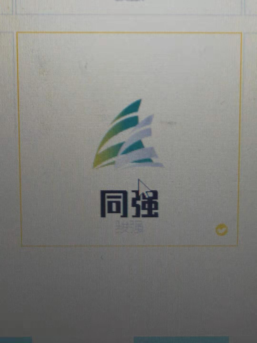 梁山骏强车业有限公司