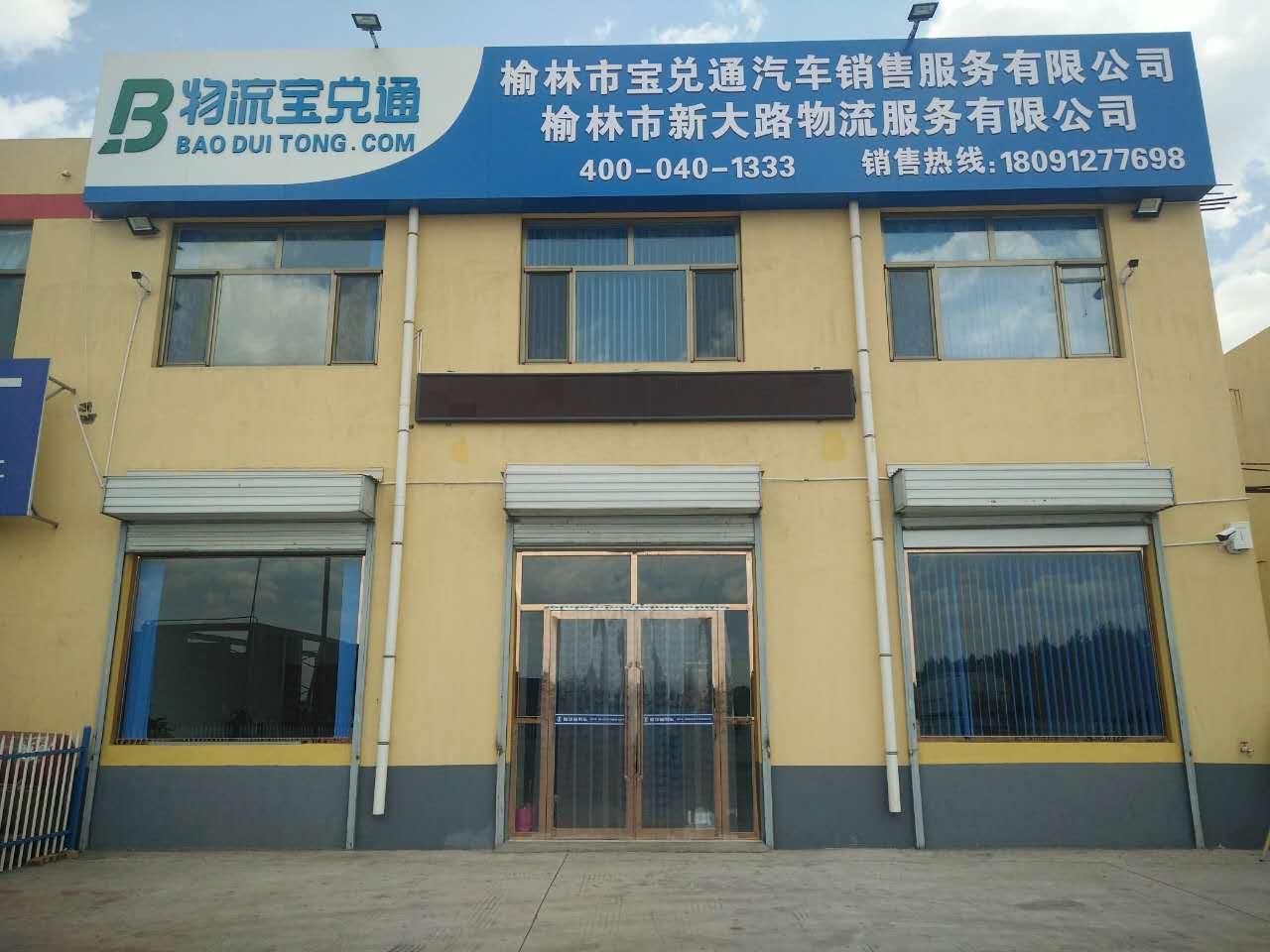 榆林市宝兑通汽车销售有限公司