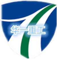 湖北華一專用汽車有限公司
