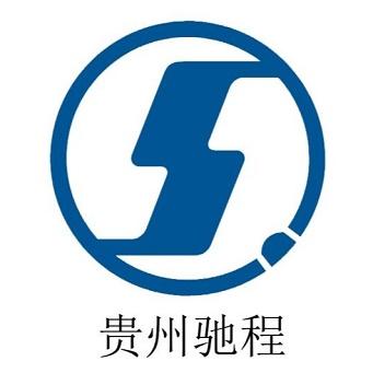 贵州驰程工贸有限公司