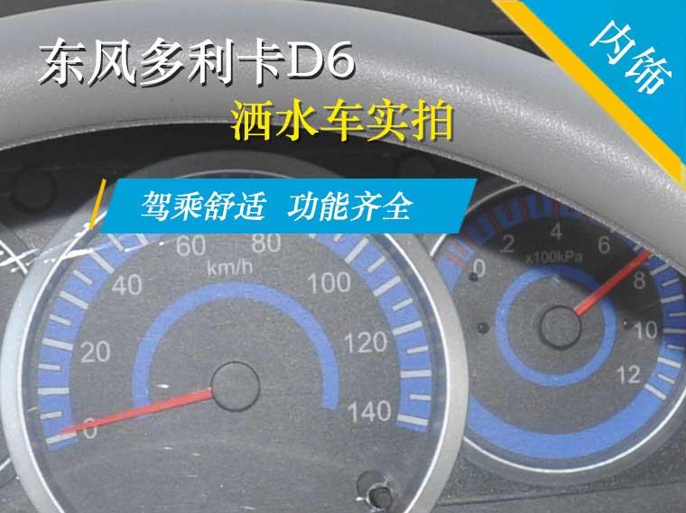 【内饰】东风多利卡D6洒水车实拍 驾乘舒适