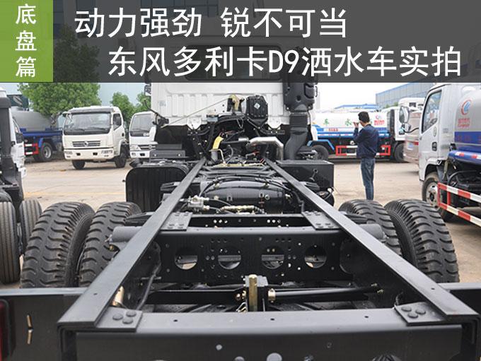 【底盘】东风多利卡D9洒水车实拍 动力强劲