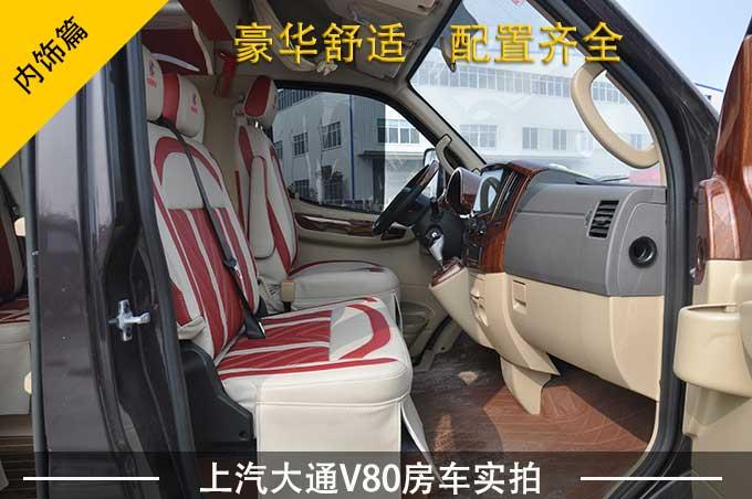 【内饰】豪华舒适 上汽大通V80房车实拍