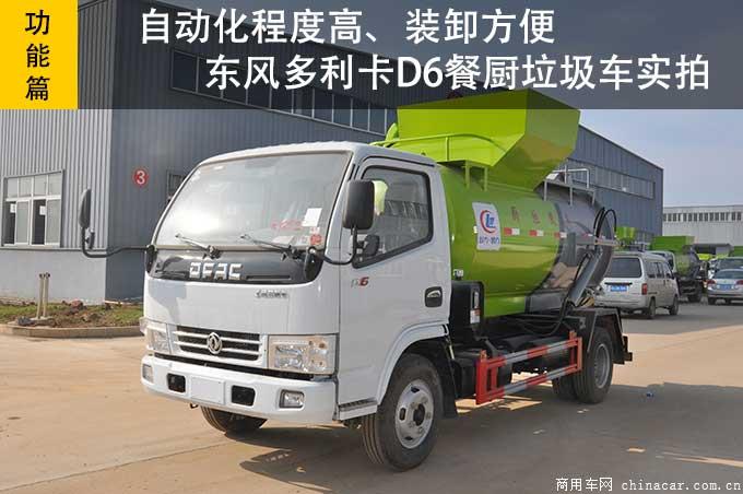 【功能】東風多利卡D6餐廚垃圾車 裝卸方便