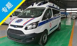 福特全順V362救護車