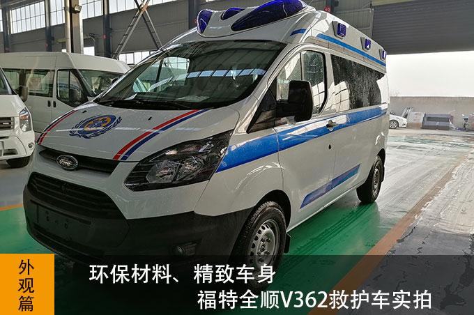 【外觀】環保材料車身 福特全順V362救護車