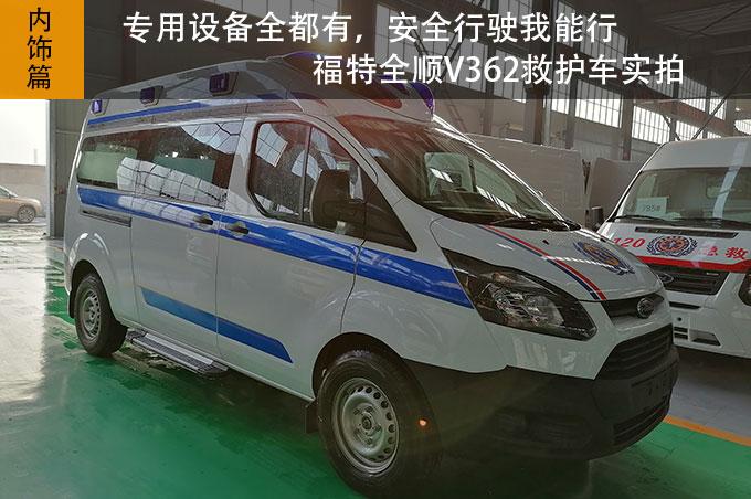 【內飾】專用設備全都有 福特全順V362救護車