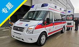 福特全順V348救護車