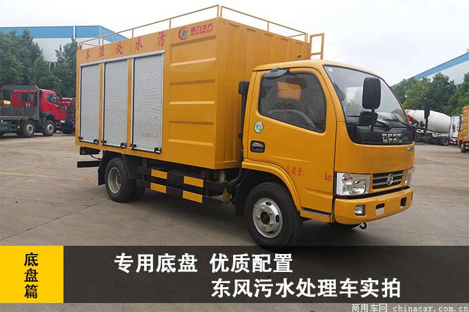 【底盤】東風污水處理車 專用底盤 優質配置