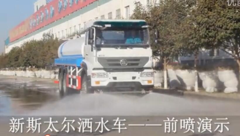 重汽新斯太尔M5G洒水车演示视频