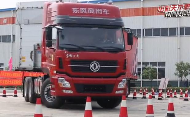 出彩天龙哥 中国好司机 东风天龙驾驶员大赛